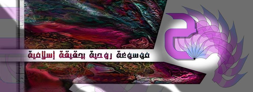 spiritualencyclopedia-5